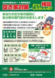 一般社団法人TOKYO住まいと暮らし
