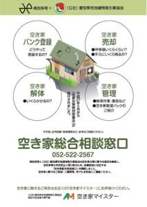 愛知宅建サポート株式会社(「空き家マイスター」を活用した相談・流通・人材育成事業)